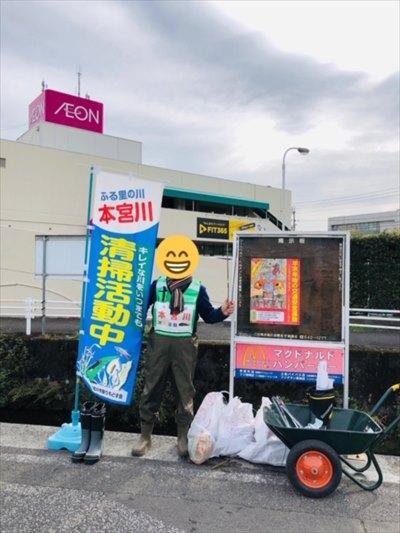 12月9日 本宮川清掃活動の実績 土嚢袋に3袋半