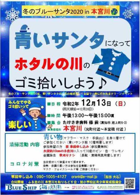 冬のブルーサンタ2020in本宮川